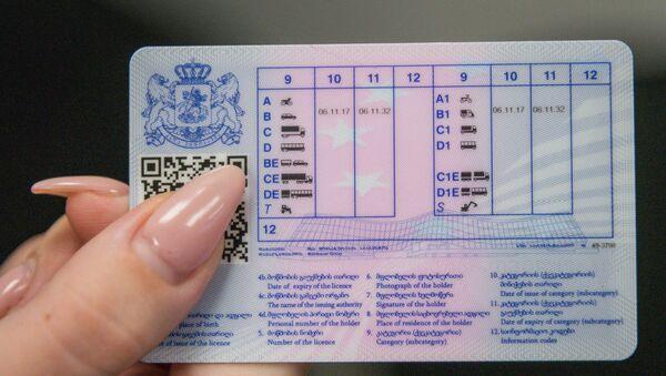 водительское удостоверение водительские права - Sputnik Грузия