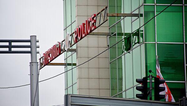 პოლიციის შენობა წერეთლის გამზირზე - Sputnik საქართველო