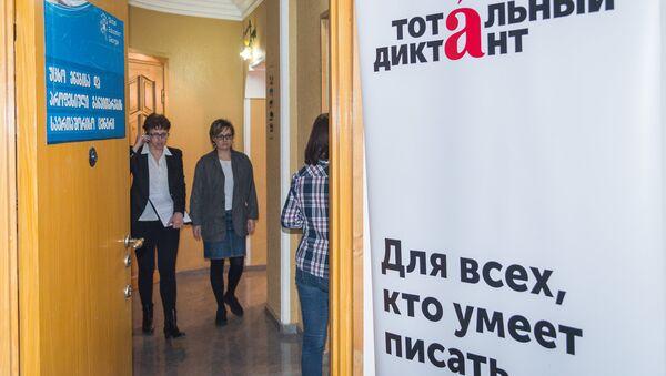 Образовательная акция Тотальный диктант в столице Грузии - Sputnik Грузия
