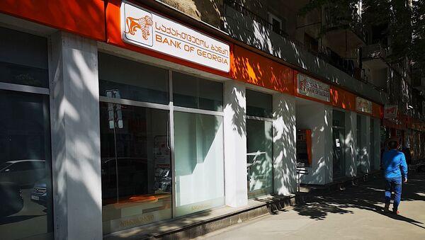 """""""საქართველოს ბანკის"""" ერთ-ერთი ფილიალი - Sputnik საქართველო"""