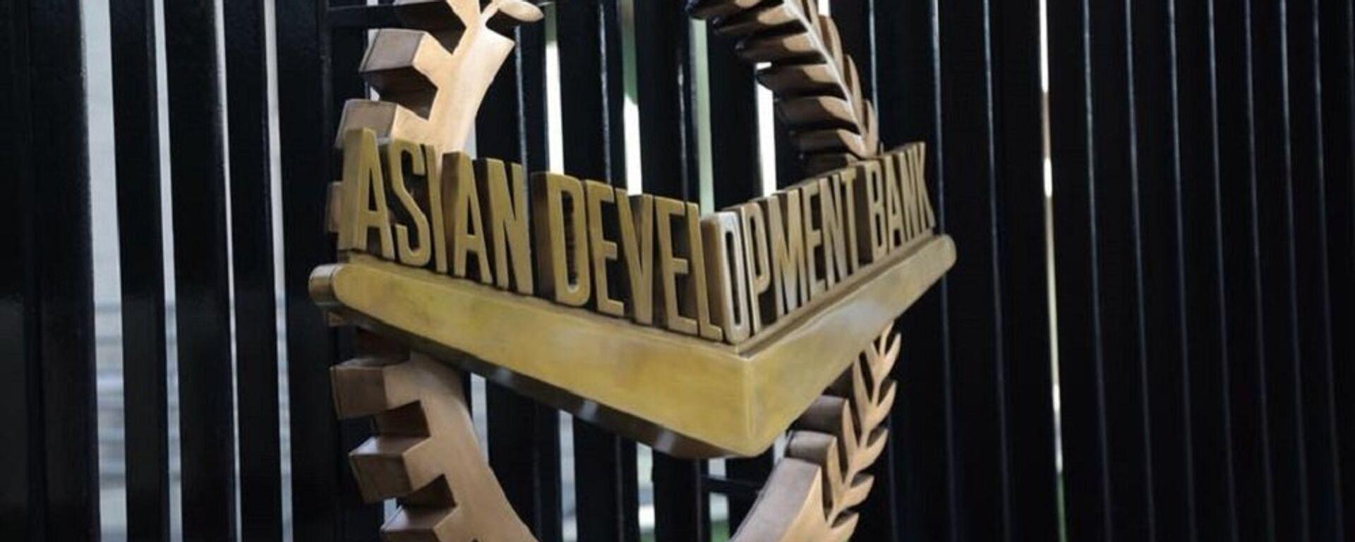 აზიის განვითარების ბანკი - Sputnik საქართველო, 1920, 22.09.2021