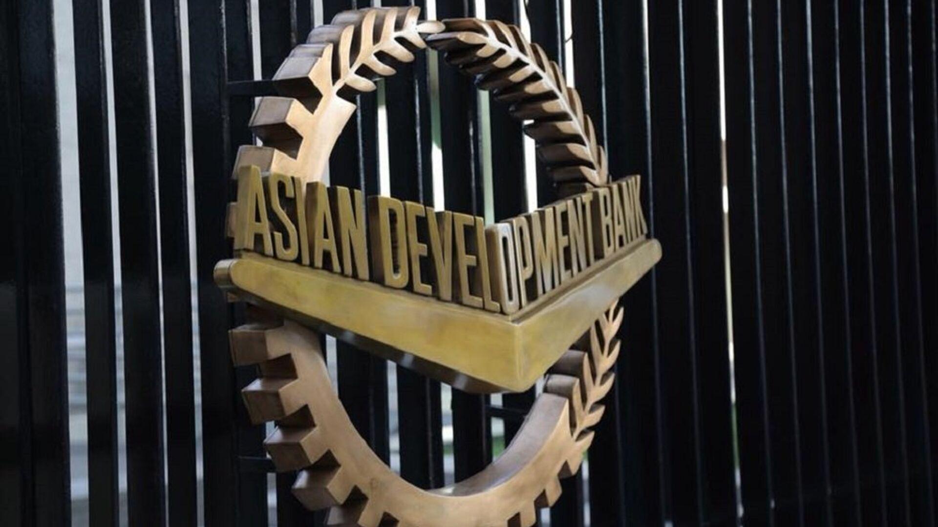 Азиатский Банк Развития (АБР) - Sputnik Грузия, 1920, 22.09.2021