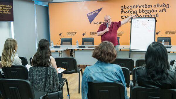 Олег Щедров на тренинге в пресс-центре Спутник - Sputnik Грузия