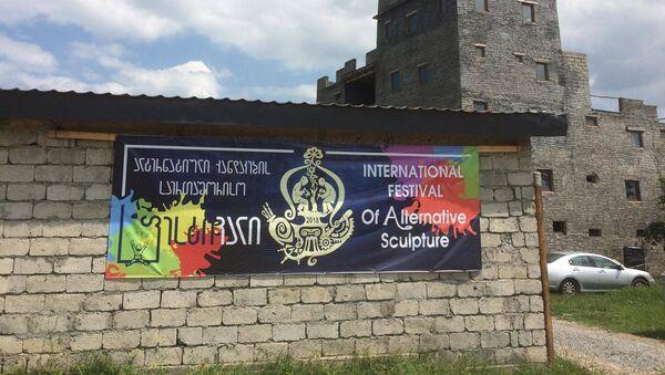 Крепость Окрос аквани принимает Международный фестиваль альтернативной скульптуры ART AKVANI - Sputnik Грузия