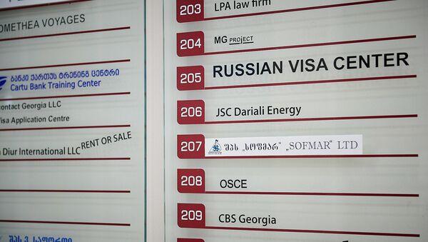 Визовый центр России в Грузии - Sputnik Грузия