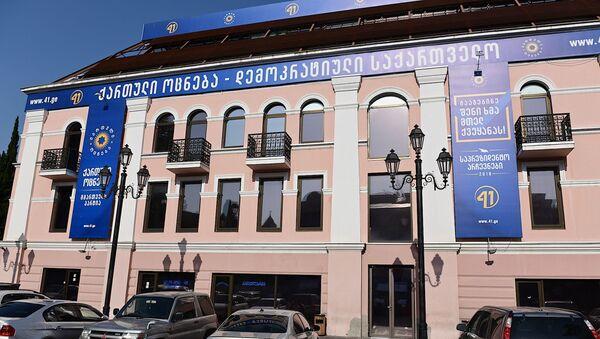Главный офис партии Грузинская мечта - Sputnik Грузия
