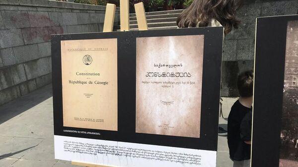 Первая Конституция Грузии - Sputnik Грузия