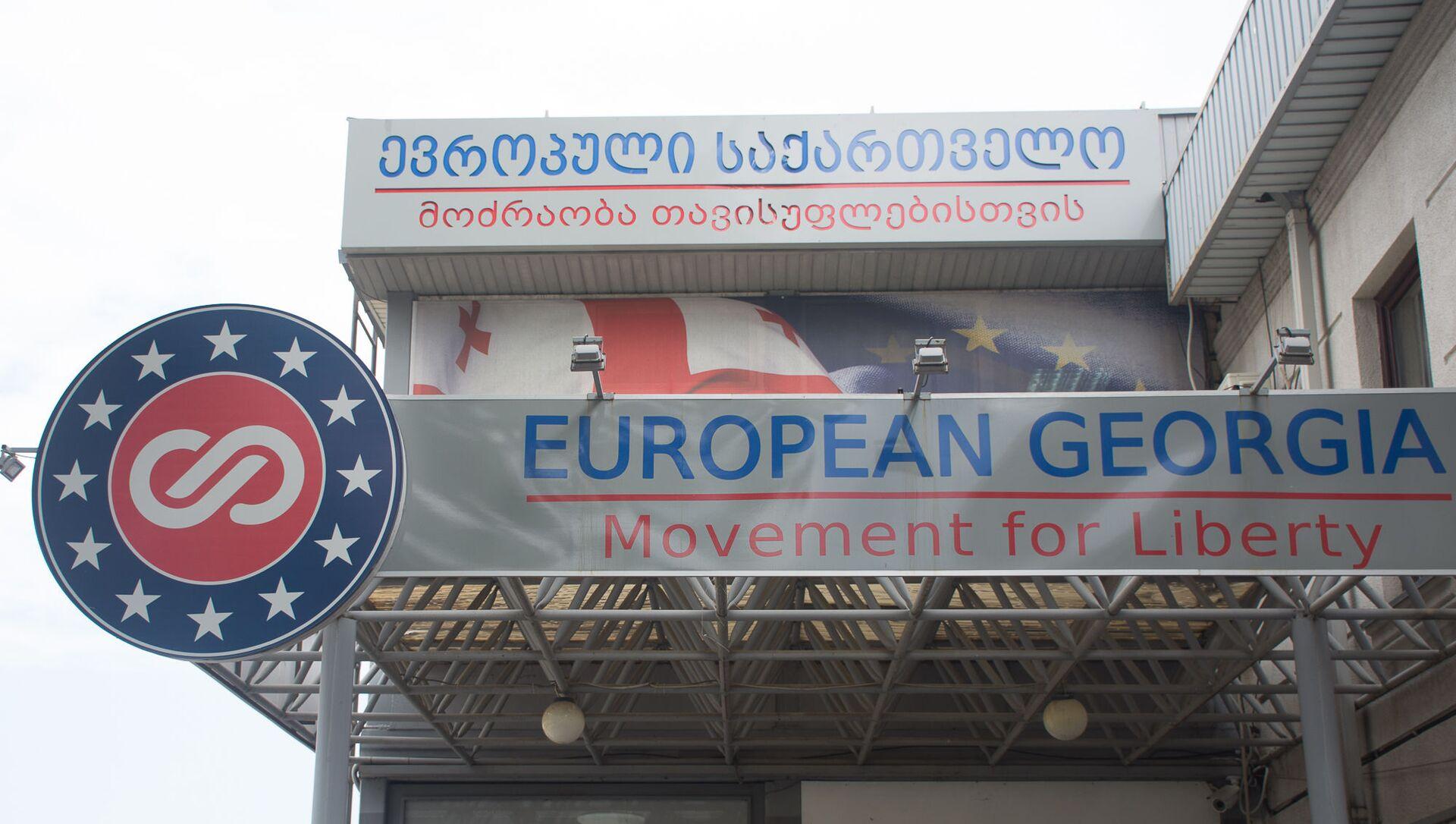 Офис партии Европейская Грузия - Sputnik Грузия, 1920, 10.04.2021