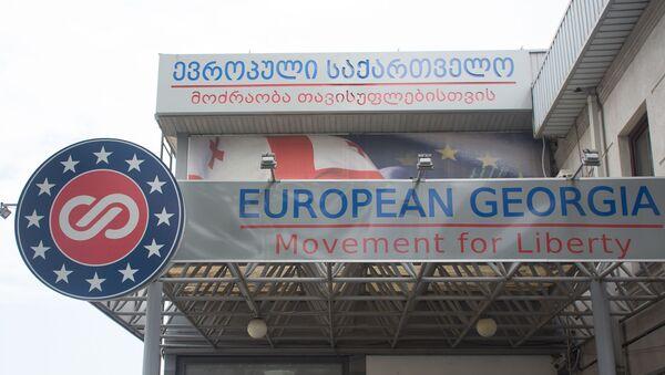 Офис партии Европейская Грузия - Sputnik Грузия
