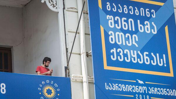 ქართული ოცნების მთავარი ოფისი - Sputnik საქართველო