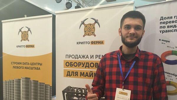 Криптоэксперт из Беларуси Максим Лычковский - Sputnik Грузия