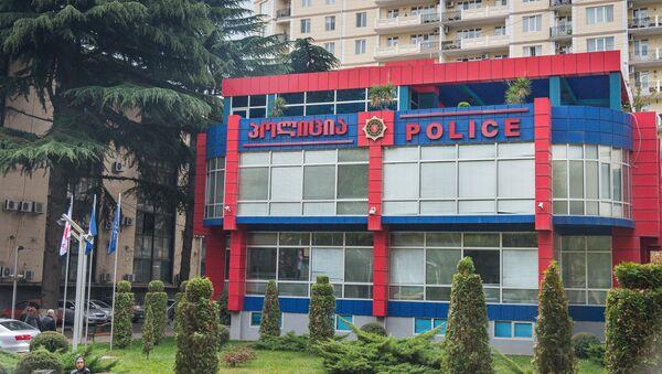 პოლიციის განყოფილება თბილისში - Sputnik საქართველო