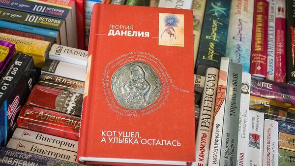 Георгий Данелия Кот ушел, а улыбка осталась - Sputnik Грузия