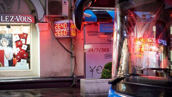 Обменный пункт в грузинской столице - Sputnik Грузия