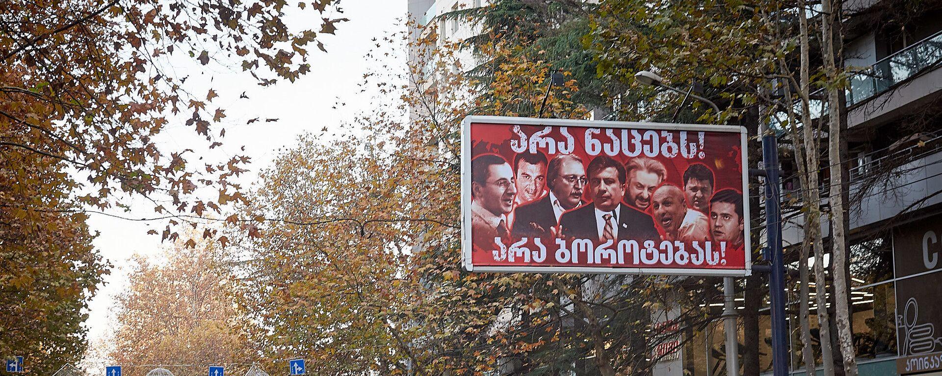 """წინასაარჩევნო ბანერი მიხეილ სააკაშვილის და """"ნაცმოძრაობის"""" წინააღმდეგ - Sputnik საქართველო, 1920, 20.09.2021"""