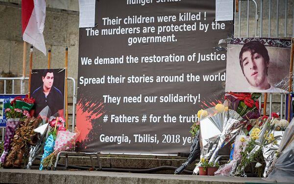 Акция сторонников Саралидзе и Мачаликашвили - Sputnik Грузия
