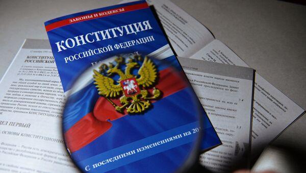 რუსეთის კონსტიტუცია - Sputnik საქართველო