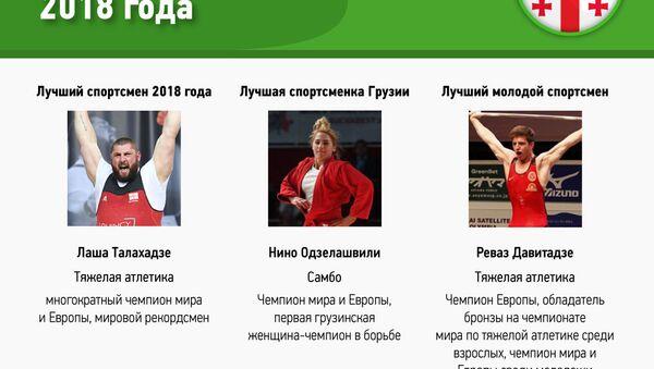 Лучшие спортсмены Грузии 2018 года  - Sputnik Грузия