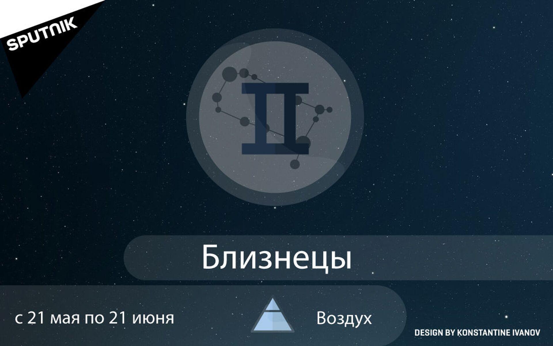 Близнецы - Sputnik Грузия, 1920, 06.09.2021