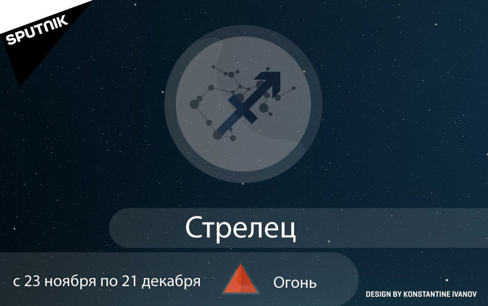 Стрелец - Sputnik Грузия, 1920, 08.09.2021