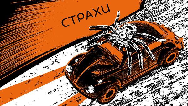 Страхи - Sputnik Грузия