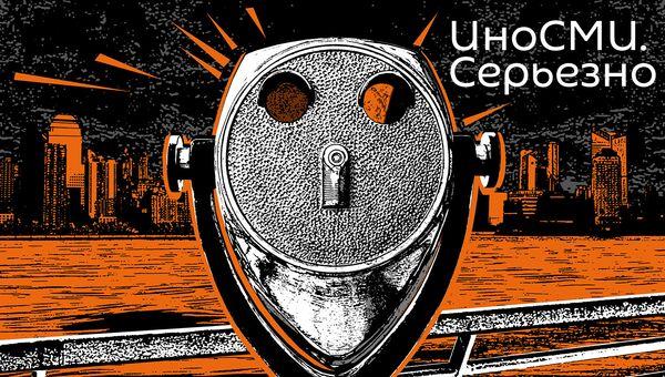ИноСМИ. Серьезно - Sputnik Грузия