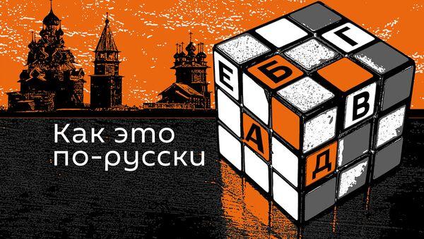 Как это по-русски - Sputnik Грузия