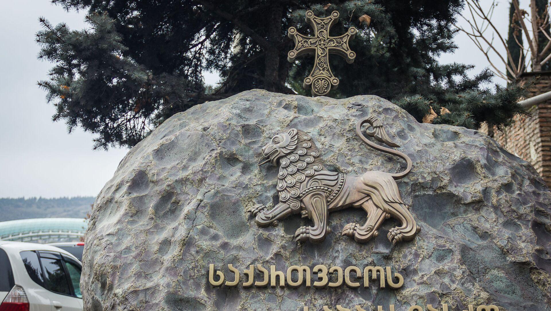 Патриархия Грузии - Sputnik Грузия, 1920, 18.03.2021