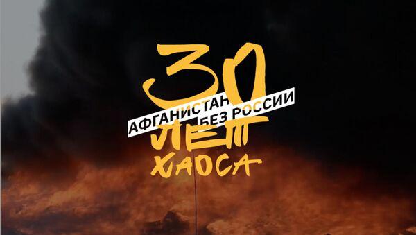 Афганистан без России: 30 лет хаоса - Sputnik Грузия