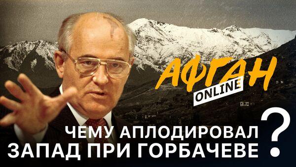 Чему аплодировал Запад при Горбачеве, или Опасные игры в Афганистане - Sputnik Грузия