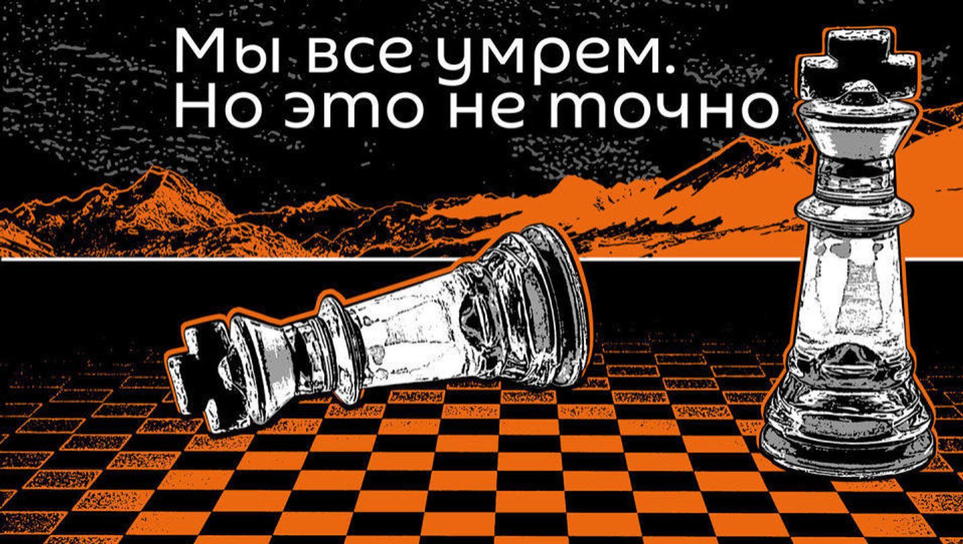 Мы все умрем. Но это не точно - Sputnik Грузия, 1920, 22.08.2021