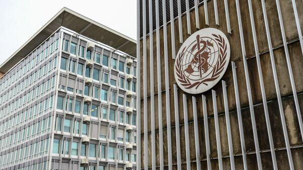 Здание штаб-квартиры Всемирной организации здравоохранения в Женеве - Sputnik Грузия