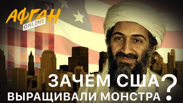 Зачем США выращивали монстра – Лучший друг бен Ладена - Sputnik Грузия