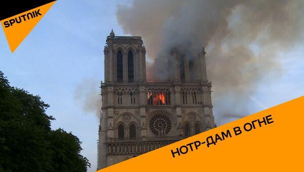Пожар в Париже: сгорел собор Парижской Богоматери - Sputnik Грузия