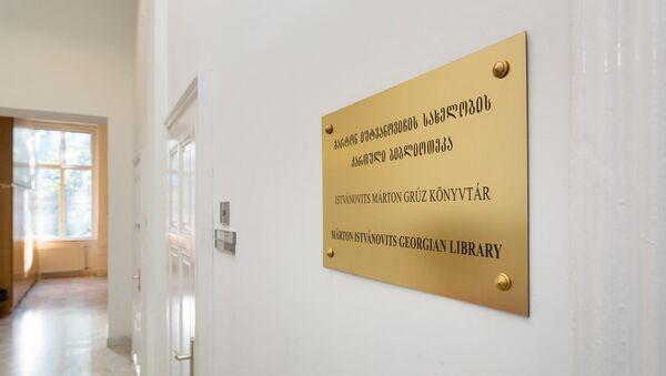 При входе в библиотеку установили мемориальную доску в память о картвелологе Мартоне Иштвановиче - Sputnik Грузия