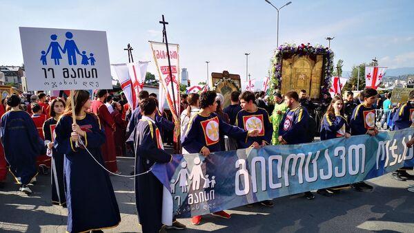 День семьи отмечают в столице Грузии - Sputnik Грузия