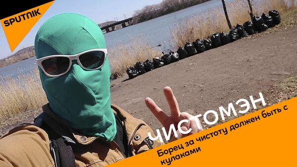 Чистомэн: борец за чистоту должен быть с кулаками - Sputnik Грузия