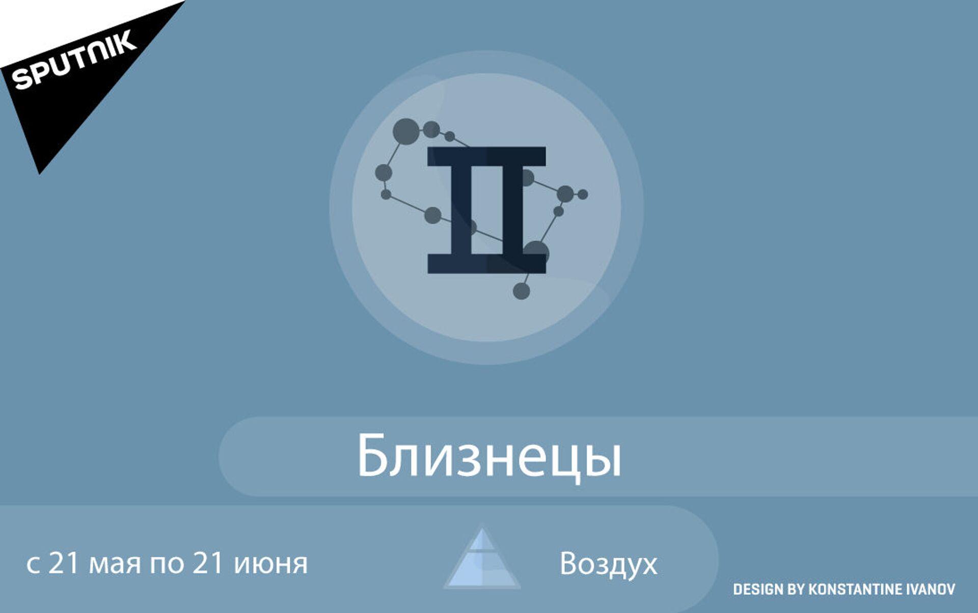Близнецы - Sputnik Грузия, 1920, 11.09.2021