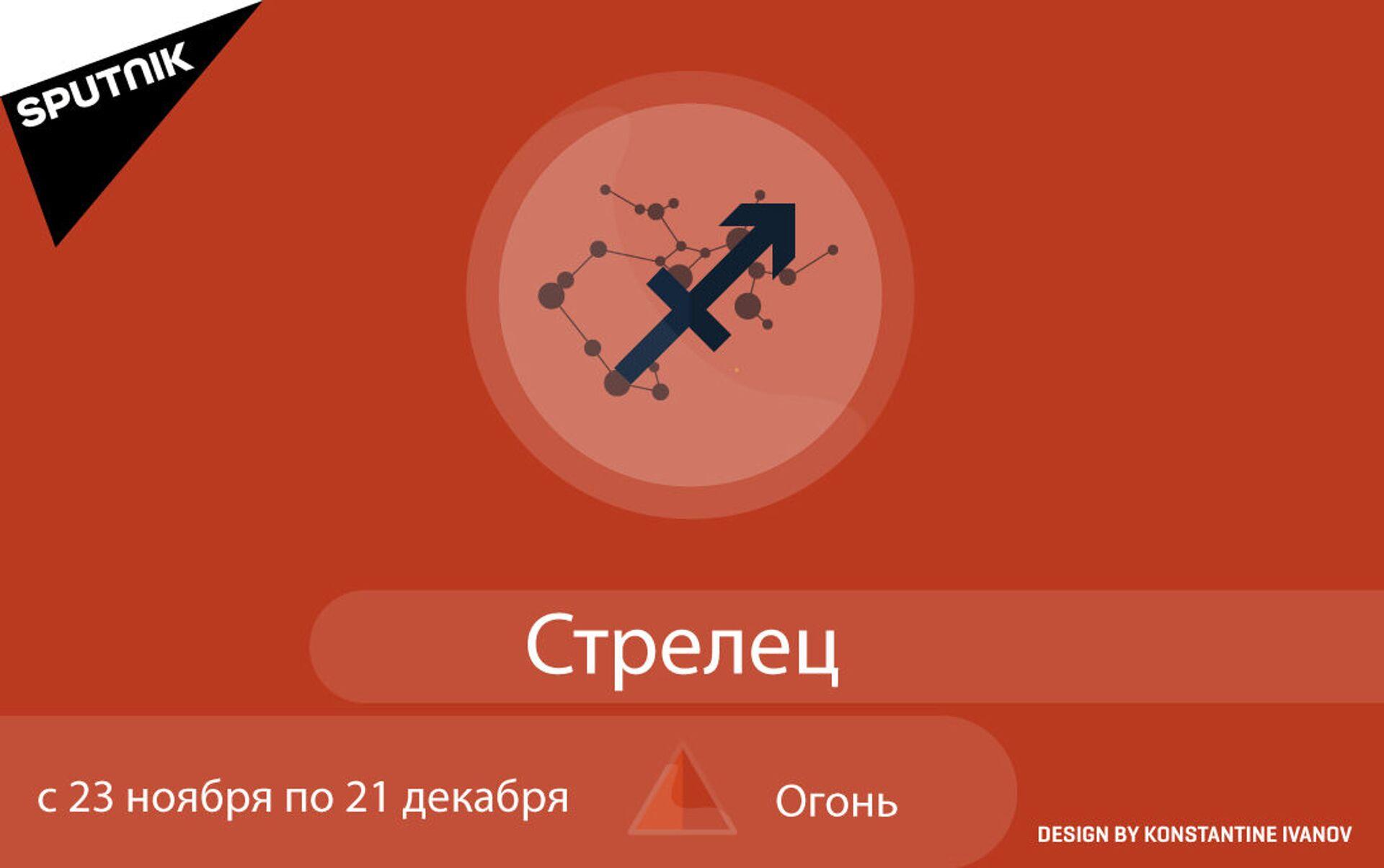 Стрелец - Sputnik Грузия, 1920, 11.09.2021