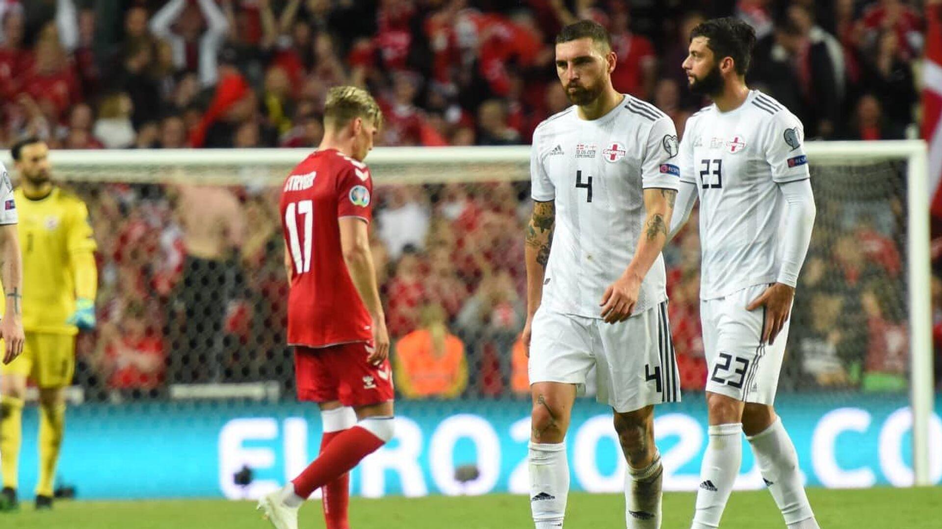 Сборная Грузии после матча с командой Дании - Sputnik Грузия, 1920, 02.09.2021