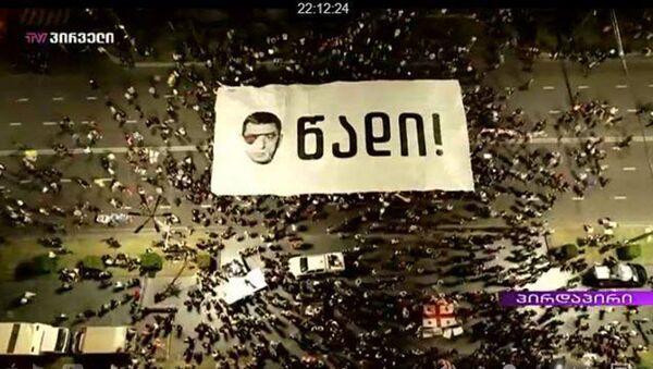 Большой баннер Гахария уходи! на акции протеста у парламента Грузии - Sputnik Грузия