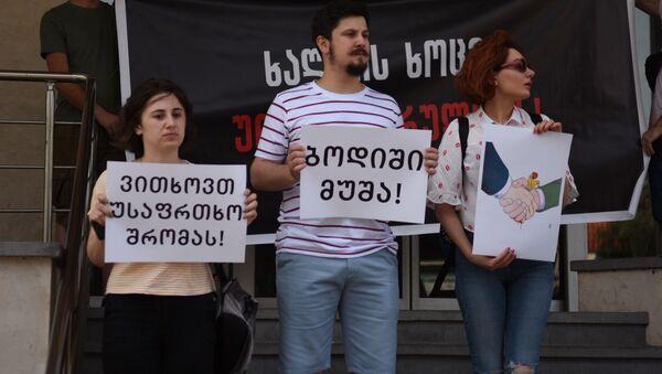 Акция протеста у Министерства здравоохранения - Sputnik Грузия