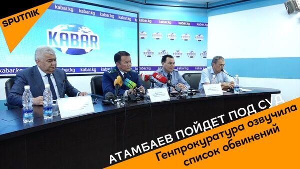 Атамбаев пойдет под суд - видео - Sputnik Грузия