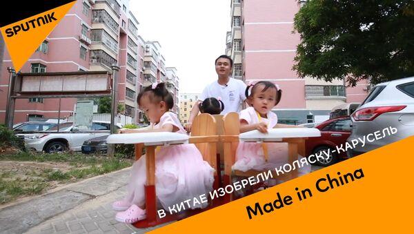 В Китае изобрели коляску-карусель - видео - Sputnik Грузия