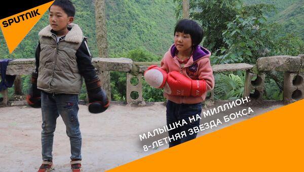 Малышка на миллион: 8-летняя звезда бокса - видео - Sputnik Грузия