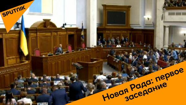 Новая Рада: первое заседание - видео - Sputnik Грузия