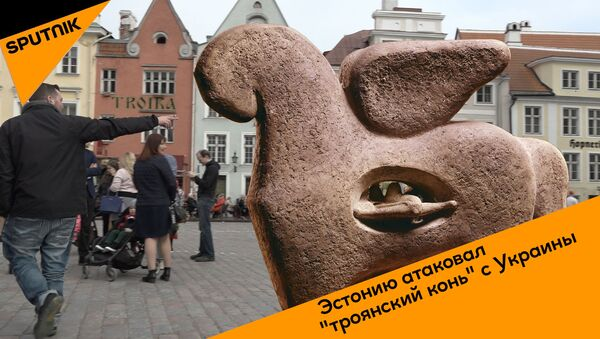 Эстонию атаковал троянский конь c Украины - видео - Sputnik Грузия