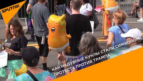 Как надувные куклы стали символом протеста против Трампа - видео - Sputnik Грузия