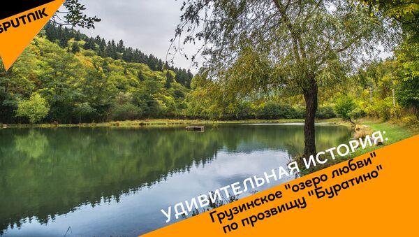 Удивительная история: грузинское озеро любви по прозвищу Буратино - Sputnik Грузия