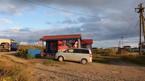 Продовольственный магазин Рыбак на острове Кунашир. - Sputnik Грузия